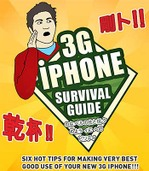 Iphone3gsurvivalguide